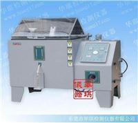 大型耐腐蚀盐水喷雾试验箱 HQ-60A