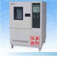 真正的可程式恒温恒湿试验箱的价格 HQ-THP-80