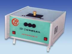 SD-2型 啤酒色度仪