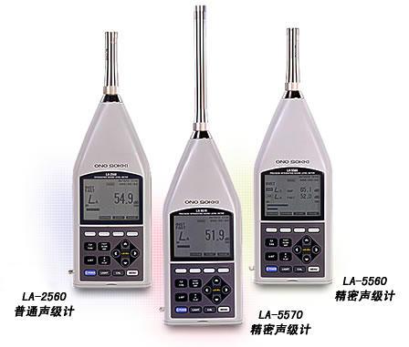 日本小野 LA-5570/LA-5560/LA-2560 高性能声级计 噪音计