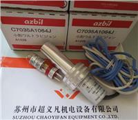供应azbil/yamatake山武火焰检测器C7035A1064J/光电管129464NJ