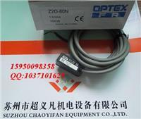 原装正品,奥普士OPTEX光电开关Z2D-80N Z2D-80N