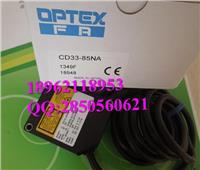 CD33-85NA 日本奥普士光幕传感器 CD33-85NA