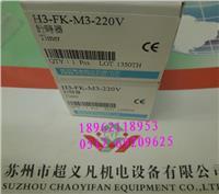 台湾阳明计时器原装正品H3-FK-M3-220V H3-FK-M3-220V