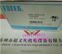 SSR-40DA-H 台湾阳明FOTEK固态继电器正品 SSR-40DA-H