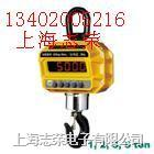 小型电子吊秤,无线数传式电子吊秤,无线传输电子吊秤 OCS-5