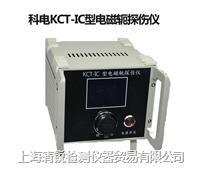 KCT-ⅠC型数显电磁轭探伤仪