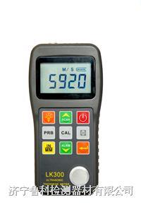 LK300超声波测厚仪 厚度测量仪 LK300