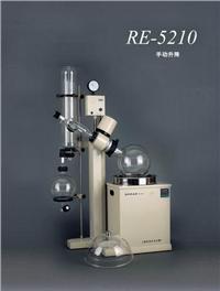 RE-5210A旋转蒸发器 RE-5210A