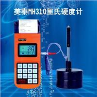 MH310里氏硬度计 MH310