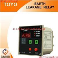 TOYO-低壓漏電繼電器ELR+ZCT,TOYO低壓漏電繼電器