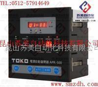 TOKO電源自動復閉器APR-800,TOKO電源自動復閉器APR800