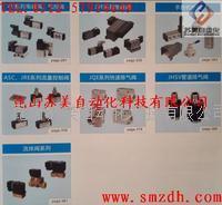 JSC电磁阀,JSC气控阀,JSC手动阀,JSC排气阀,JSC JSVF5320,4V210-06,3V1-06,J4HV330C-10,JK34R-L6