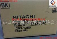 HITACHI電機,日立馬達,日立電機,HITACHI剎車電機,日立電動機