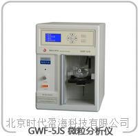 GWF-5JS微粒分析仪 GWF-5JS