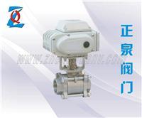 電動內螺紋球閥Q911F Q911F