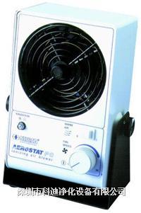 除靜電離子風機 PC