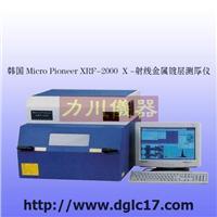 电镀测厚仪 XRF-2000