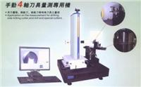 刀具检测仪 3DC-TOOL
