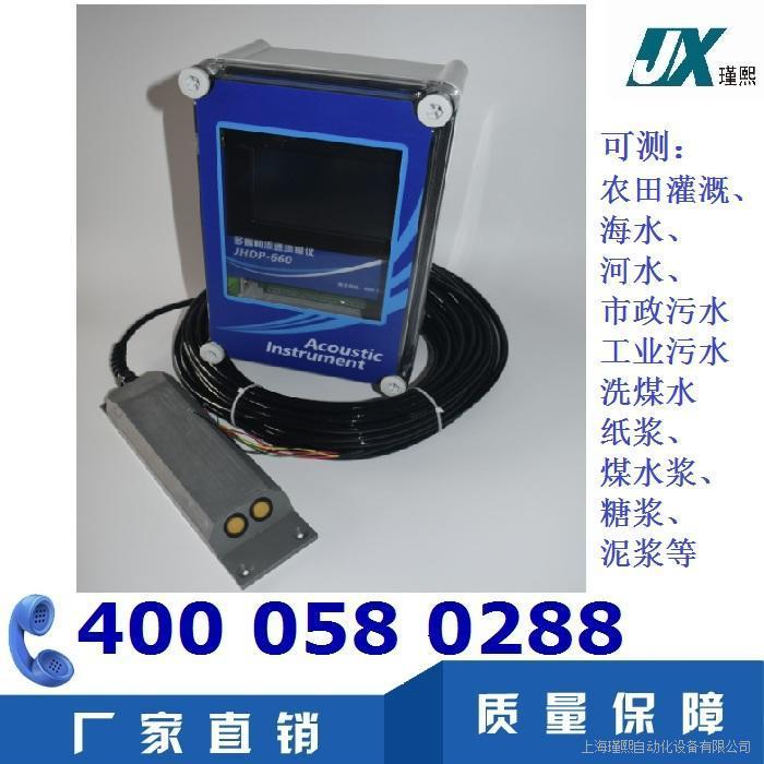 JHDP-660超声波多普勒流速流量仪