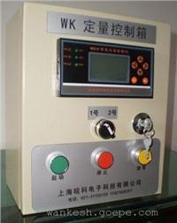 气体定量控制器