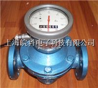 LC-15柴油流量计 LC