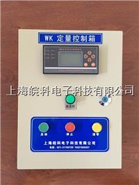 定量加水器 WK