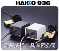 HAKKO936焊台 936