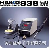HAKKO938焊台 938