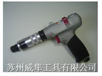 VS-0430PB-18枪式风批 VS-0430PB-18