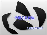 (特氟龙)铁氟龙垫,鼠标脚贴,脚垫,电脑鼠标脚贴,东莞铁氟龙鼠标垫厂
