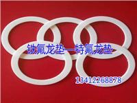 防腐材料:聚四氟乙烯(PTFE)垫片,耐高底温垫片,铁氟龙垫片单价。