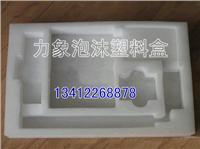 海棉防震包装盒,泡沫塑料防震包装盒,电器防护泡棉盒市场报价