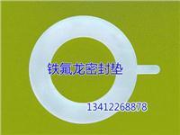 铁氟龙垫片,铁氟龙绝缘垫,特氟龙垫片供应商