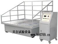 大型模拟汽车运输振动台 BF-SV-1000