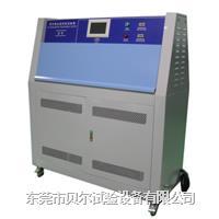 UV老化试验箱|紫外线耐候试验箱 BE-UV-8