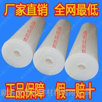 耐高温吸塑机用硅胶板-批发吸塑机用硅胶板 齐全