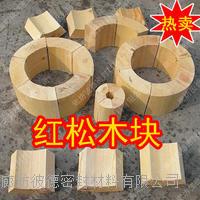 减振保冷管道木托-保冷管道木托价格 齐全