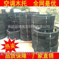 石油化基地用 标准空调木托-标准空调木托厂家 齐全