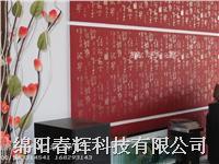 四川绵阳液体壁纸&绵阳印花材料