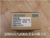 三菱plc,A172SENC, A173UHCPU, A273USHCPU, A273UHCPU,