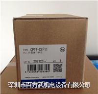 欧姆龙通讯模块,CP1W-CIF11