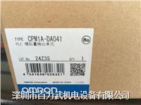 歐姆龍plc,CPM1A-DA041,CPM1A-DA001,PM1A-DA002 CPM1A-DA041,CPM1A-DA001,PM1A-DA002