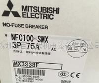 三菱塑壳断路器NFC100-SMX 3P 75A 三菱塑壳断路器NFC100-SMX 3P 75A