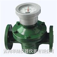 LC溶剂油流量计 LC
