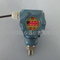 2088防爆型压力变送器 HL2088B