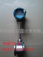 压缩空气流量表 HLLUGB15-1000