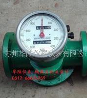 LC柴油流量计 HLLC6-200