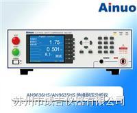 AN9636HS/AN9635HS绝缘耐压分析仪 AN9636HS/AN9635HS
