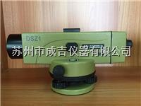 DSZ1高精度水准仪 DSZ1